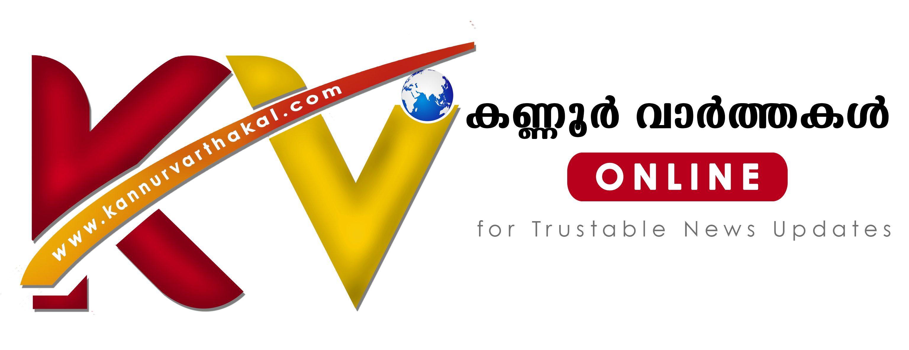 Kannur Varthakal Online